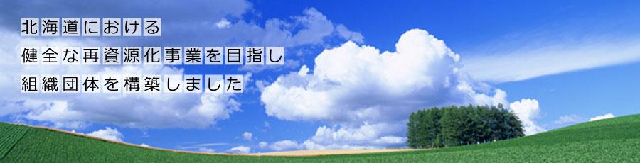 北海道における健全な再資源化事業を目指し組織団体を構築しました